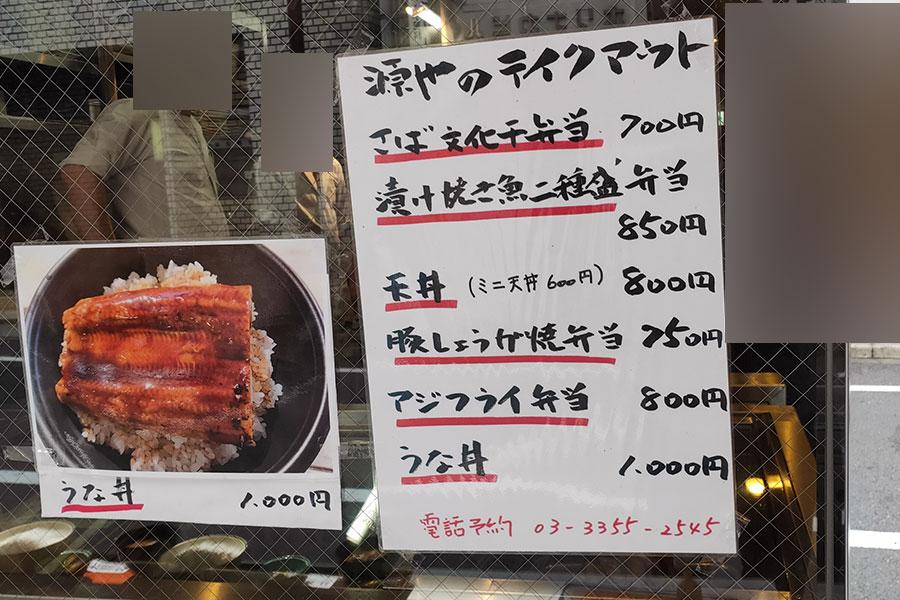 「海鮮炭焼処 源や」で「焼物三種盛定食(1,480円)」のランチ[四ツ谷]