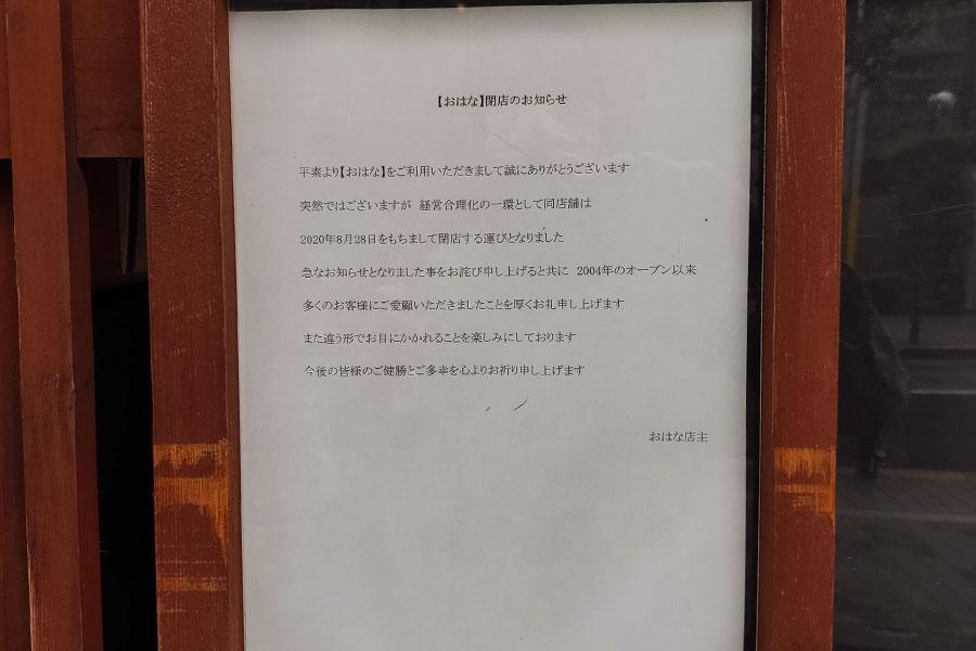 【移転】「椎葉」で「週替ごはんと蕎麦セット(1,000円)」のランチ[麹町]