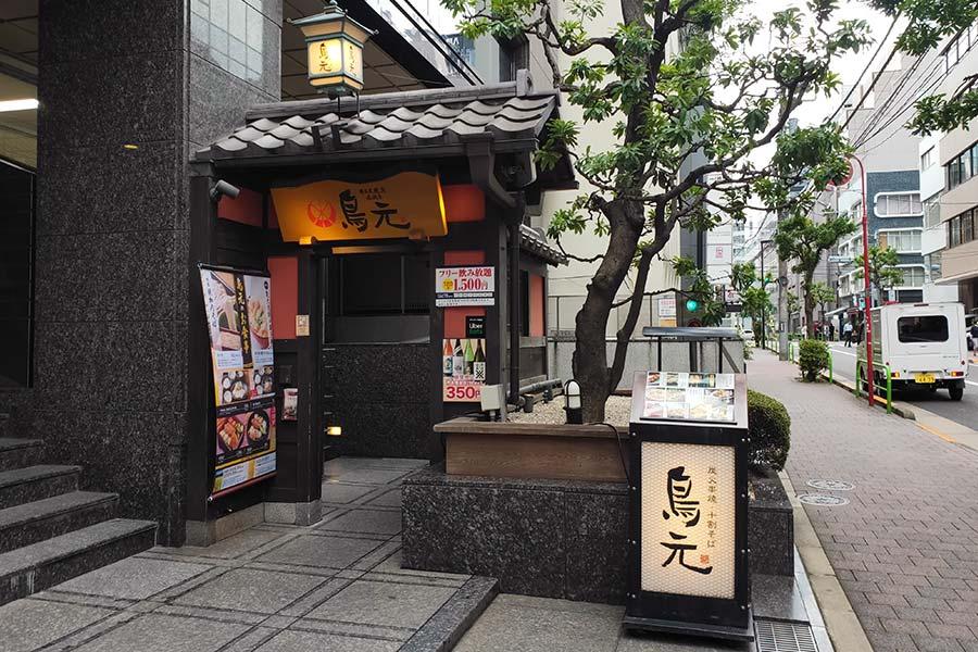「鳥元 麹町店」で「鶏南蛮タルタル定食(900円)」のランチ