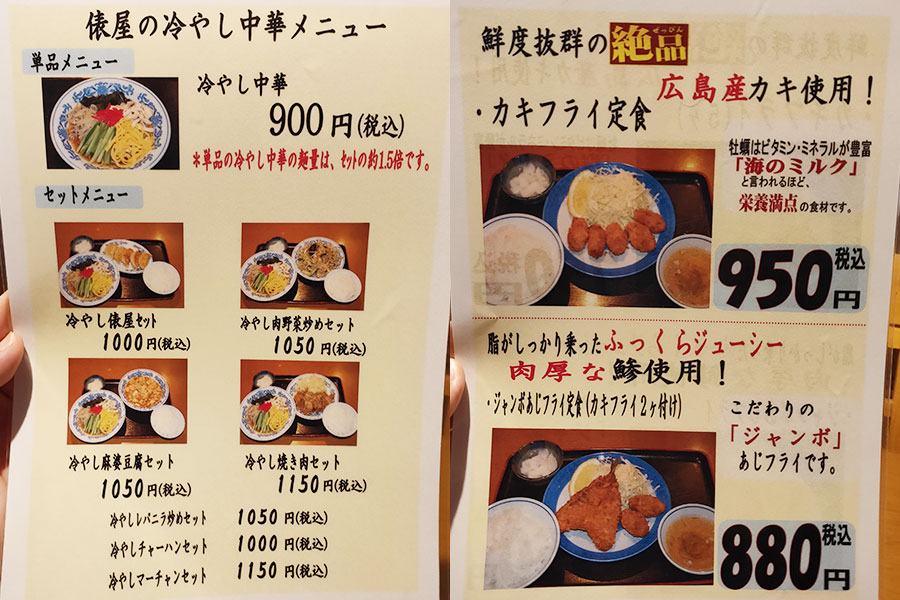 「和人餃子房俵屋 市ヶ谷・麹町店」の「Cセット(1,000円)」のランチ
