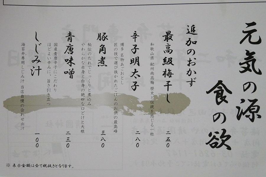 「海苔弁 いちのや 靖国通り本店」で「海苔弁(1,080円)」