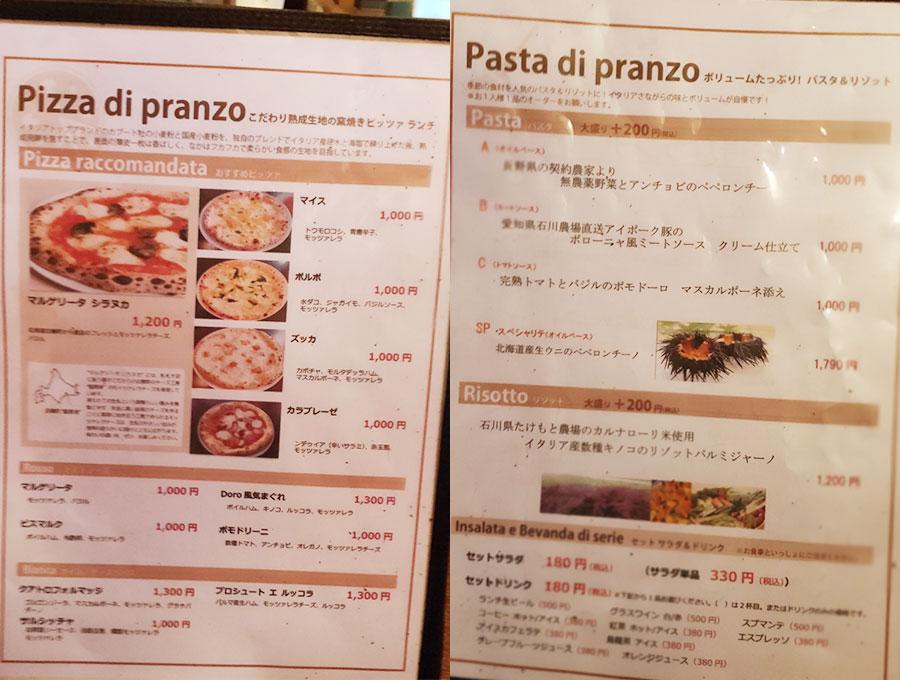 「ピッツェリア ドォーロ 麹町店(PIZZERIA D'ORO)」で「無農薬野菜とアンチョビのペペロンチーノ(1,000円)」のランチ[麴町]