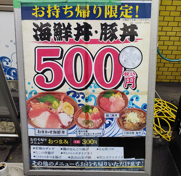 「目利きの銀次 半蔵門駅前店」で「本日の焼魚定食(850円)」のランチ