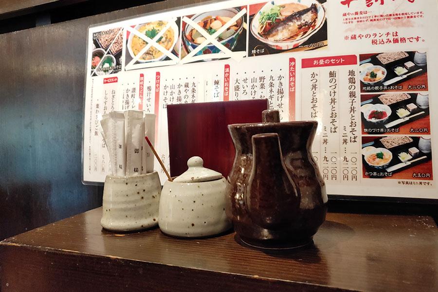 「蔵や」で「かつ丼とおそば(1,050円)」のランチ[四ツ谷]
