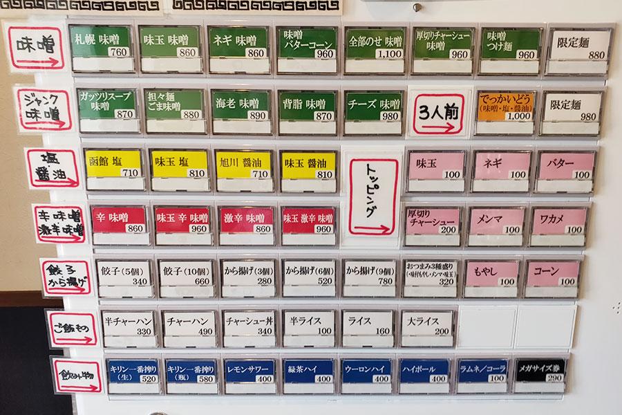 「北海道らーめん 熊源」で「札幌味噌らーめん(760円)」