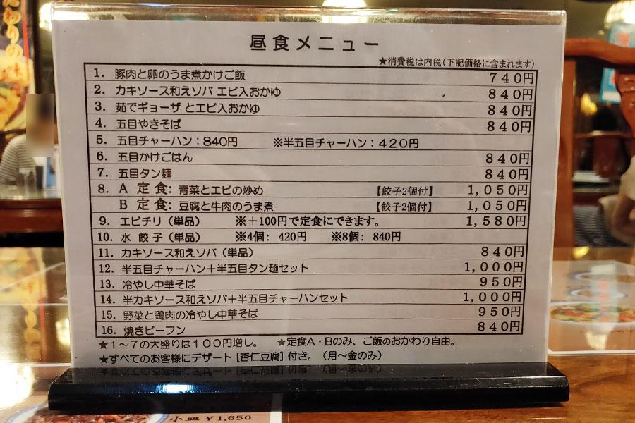 「嘉賓(カヒン)」で「カキソース和えソバ エビ入りおかゆ(840円)」のランチ[四ツ谷]