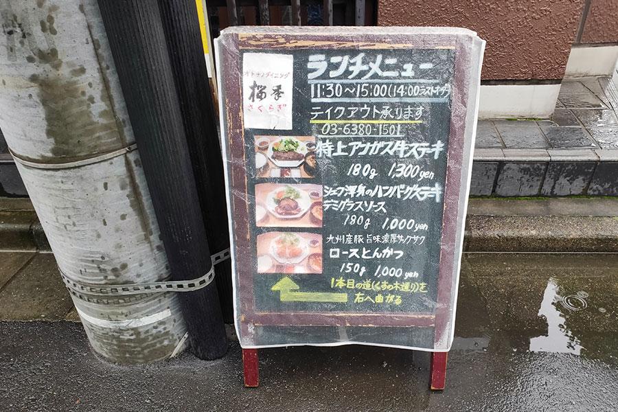 「オトナノダイニング 桜季」で「特上アンガス牛ステーキ定食[180g](1,300円)」のランチ[四ツ谷]