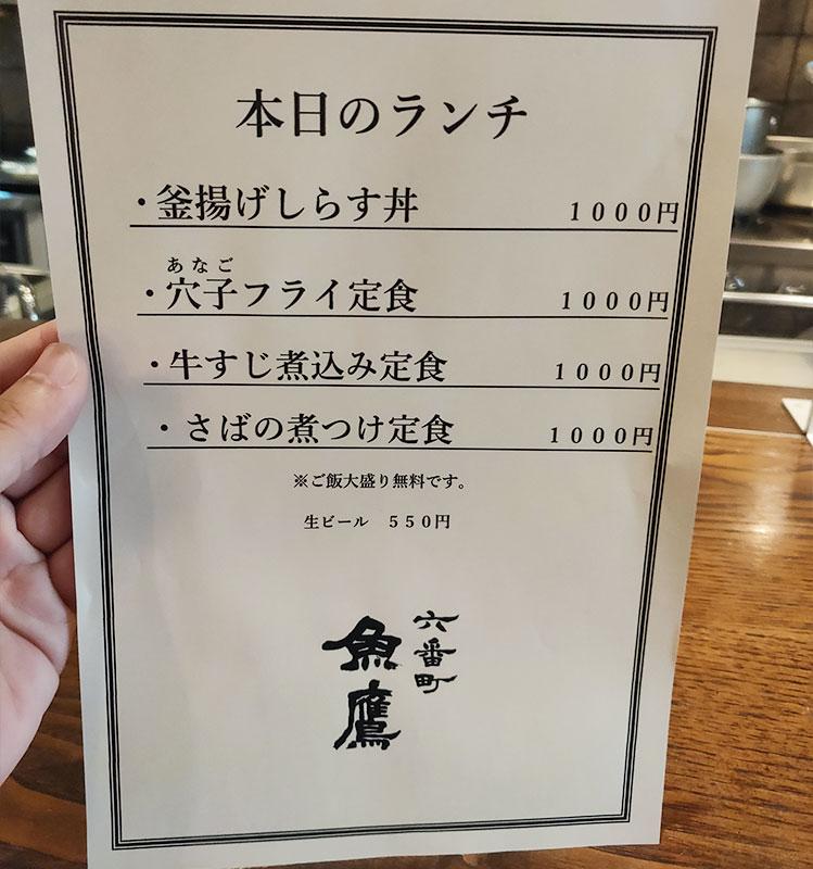「六番町 魚鷹」で「牛すじ煮込み定食(1,000円)」のランチ[麹町]