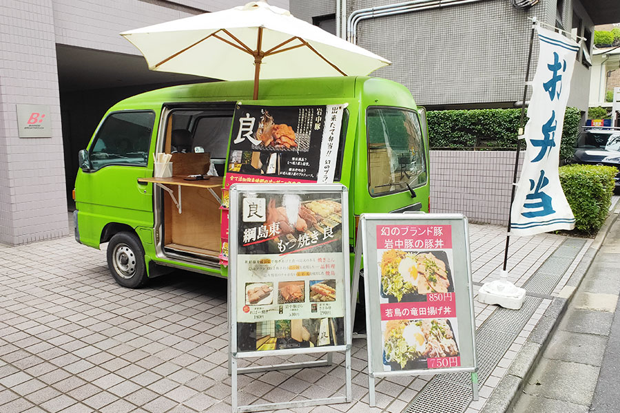 「もつ焼き 良」で「岩中豚ばらの豚丼(850円)」のキッチンカー