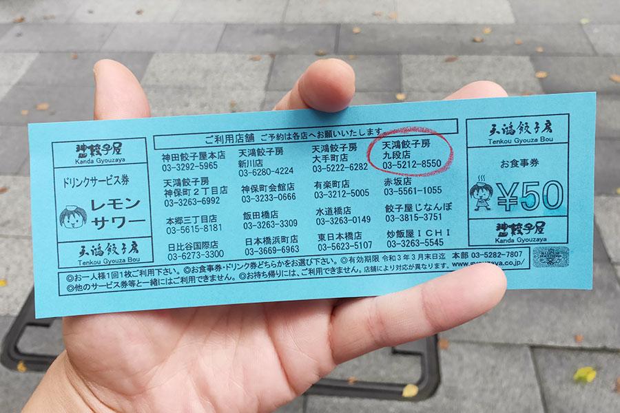「天鴻餃子房 九段店」で「中華丼&半元祖餃子[4個](1,060円)」のランチ