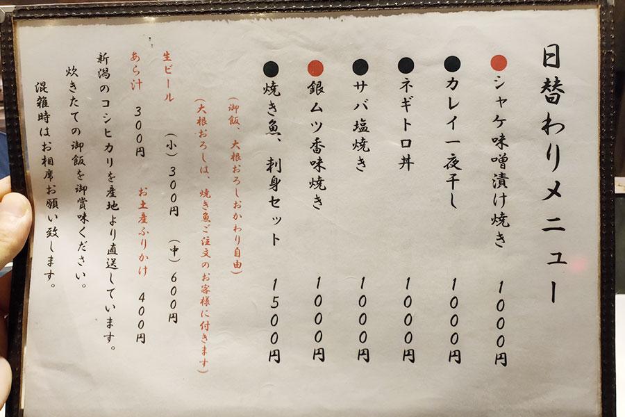 「炭火魚 旬彩料理 坂本」で「銀ムツ香味焼き(1,000円)」のランチ[四ツ谷]