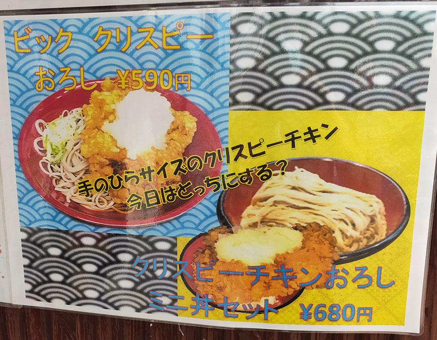 「名代 富士そば 市ヶ谷店」で「煮干しラーメン(460円)」