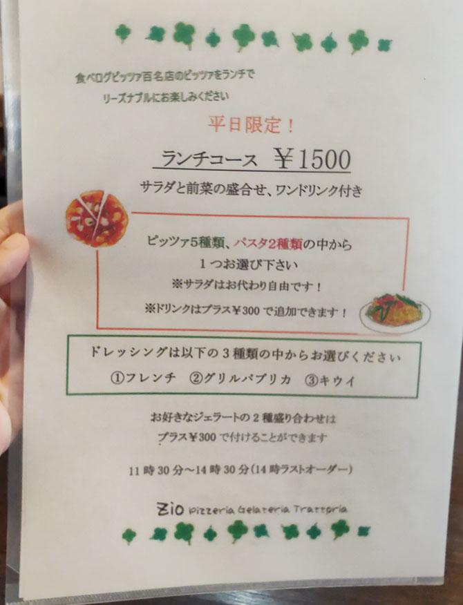 「zio」で「ランチーコース[ビスマルク](1,500円)」