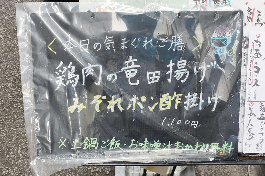 「和だん夢心邸」で「気まぐれご膳(1,100円)」のランチ[麹町]