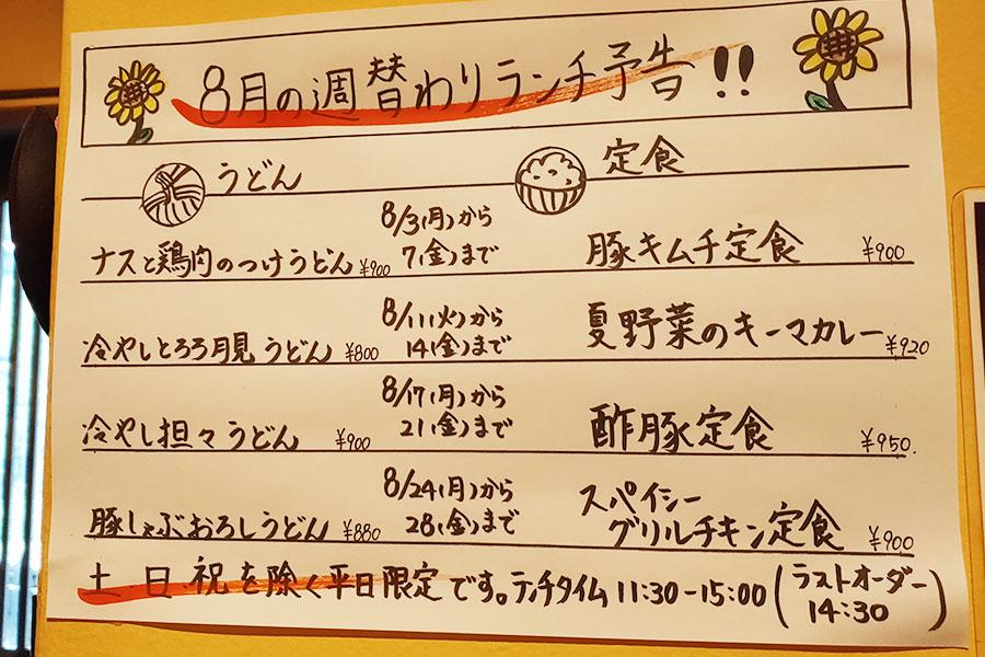 「四ツ谷 胡桃屋」で「明太子クリームうどん(850円)」のランチ