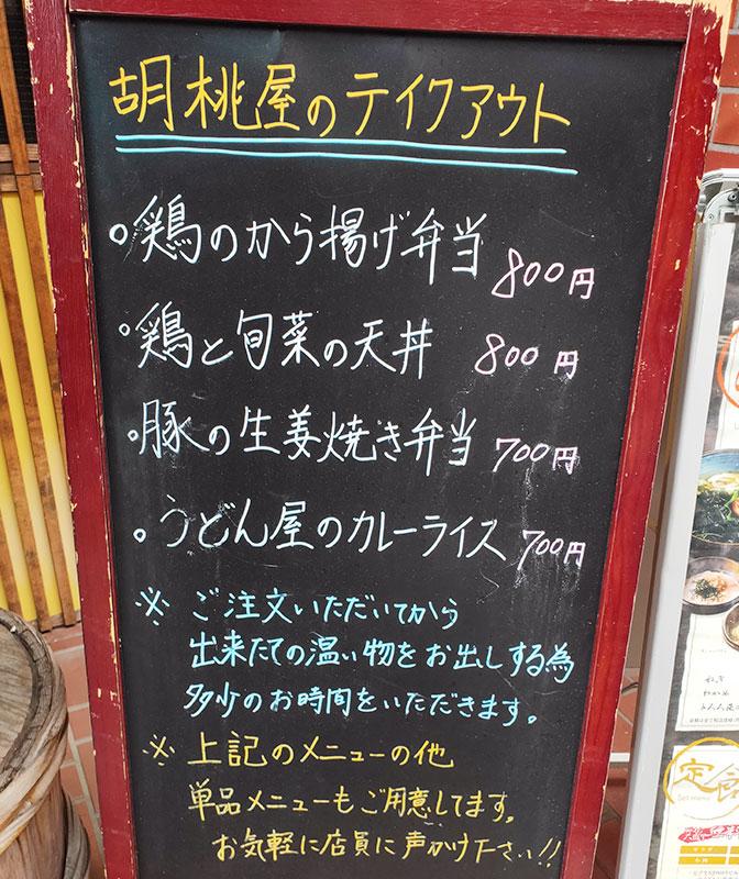 """「しんみち通り」と並行している「<a href=""""/cooktag/三栄通り"""">三栄通り</a>」沿いのビルの1階。"""