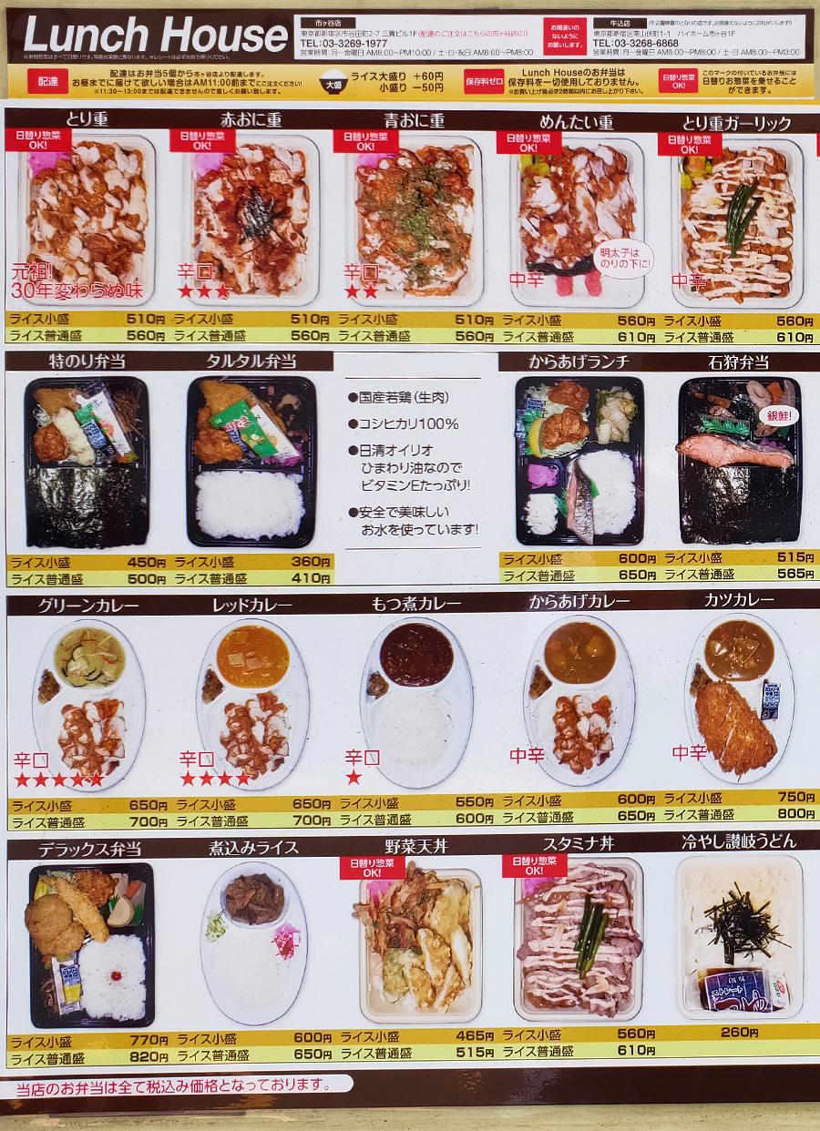 「ランチハウス 市ヶ谷店」で「煮物としょうが焼き(565円)」