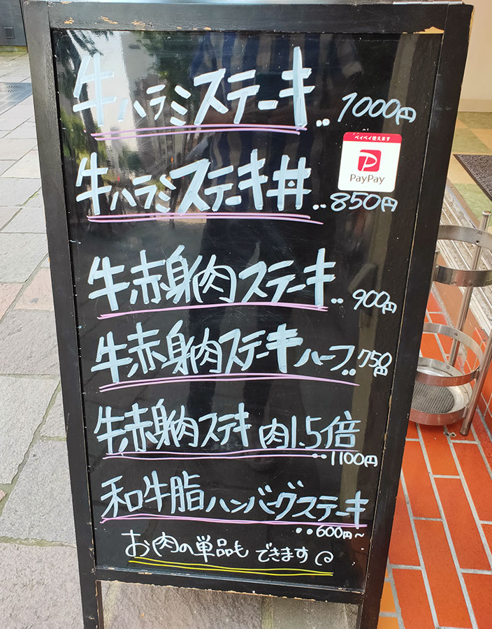 「お膳屋 麹町4丁目店」で「和牛合い挽きハンバーグ(600円)」のランチ