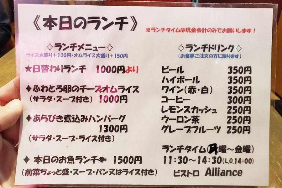 「ビストロ アリアンス」で「鶏モモのソテーきのこクリームソース(1,000円)」のランチ[麴町]