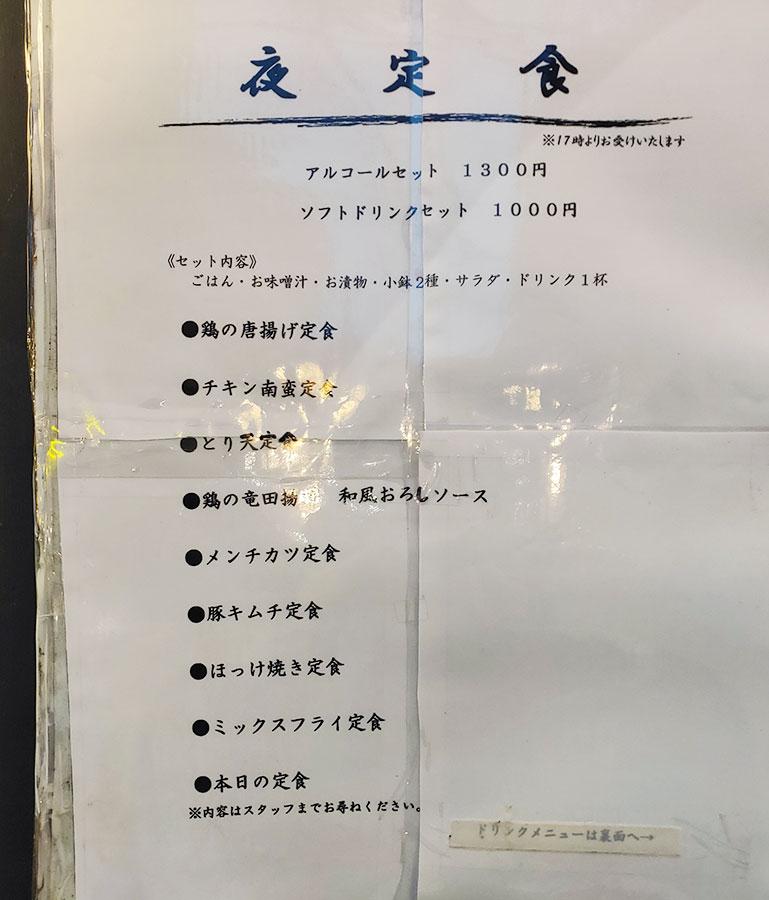 「とり酒場 わや 四谷三丁目」で「お得コース[全8品/飲み放題付](3,800円)」