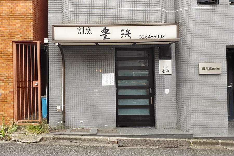 「豊浜」が閉店