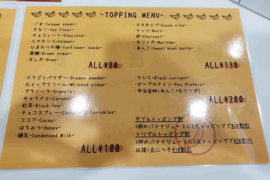 「BJT(バナナジューストーキョー九段下店)」で「バナナジュース[豆乳+ホイップクリーム](530円)」