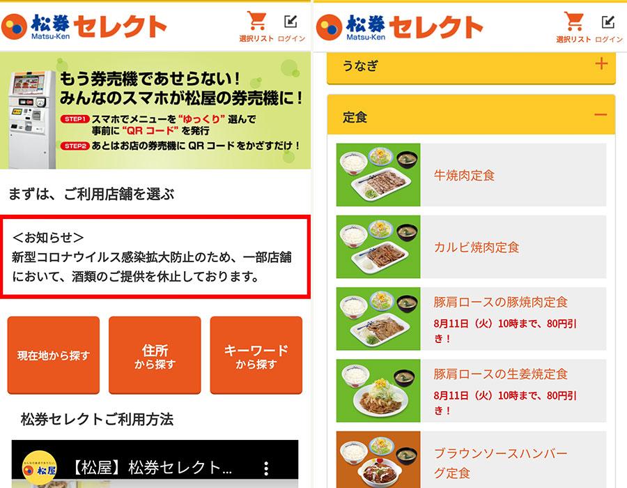 「松屋 四谷三丁目店」で「豚肩ロースの生姜焼定食(580円)」