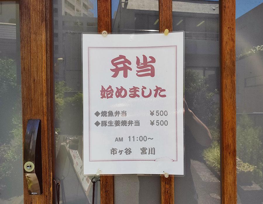 「食事処 宮川 牛込店」で「赤魚照焼定食(650円)」のランチ