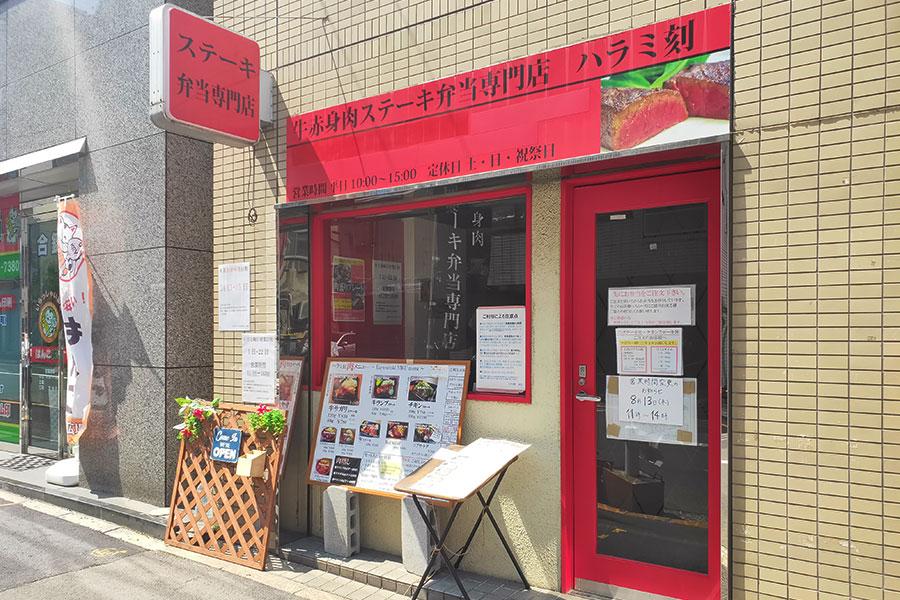 「ステーキ弁当専門店 ハラミ刻」で「日替わりメニュー(830円)」