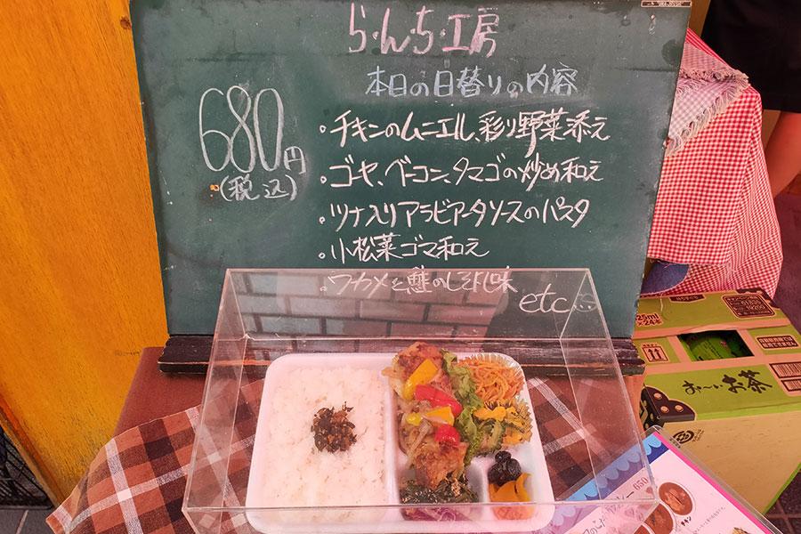 「らんち工房」で「日替わり弁当(680円)」