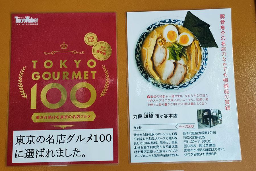 「九段 斑鳩 市ヶ谷本店(いかるが)」で「煮玉子濃厚らー麺(870円)」