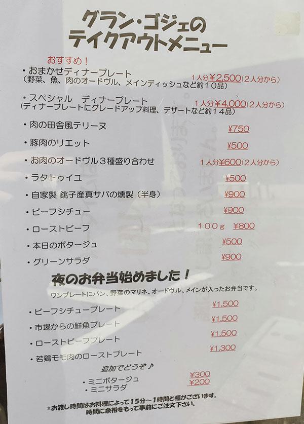 「グラン ゴジェ(Grand Gosier)」で「期間限定特別ランチ(1,100円)」