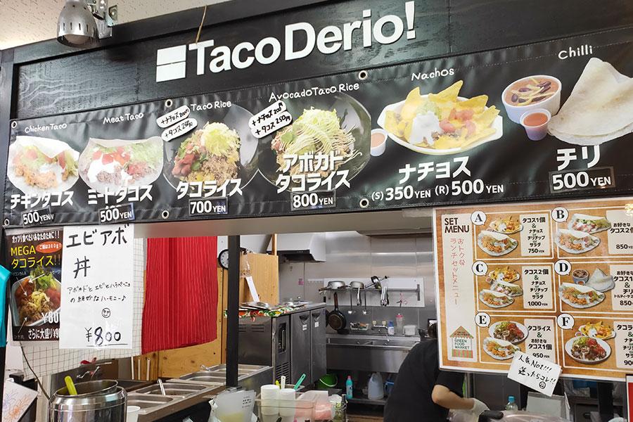 「タコデリオ!」で「タコライス&ミートタコス(950円)」のお弁当