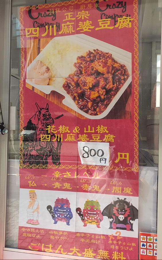 「ぐでんぐでん」で「四川麻婆豆腐丼(800円)」