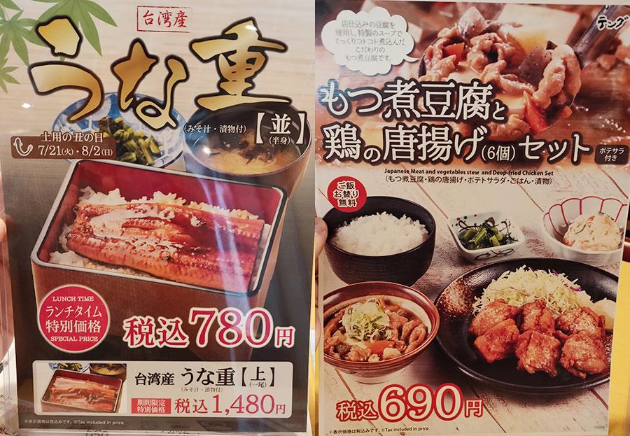 「テング酒場 四谷店」で「チキンカツカレーライス(390円)」のランチ