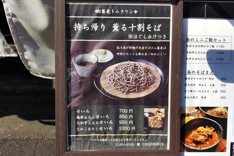 「肉蕎麦 トムラウシ」で「豚辛汁 つけ蕎麦(850円)」のランチ