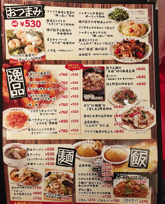 「大阪王将 市ヶ谷店」で「海老のチリソース定食[餃子付](970円)」のランチ