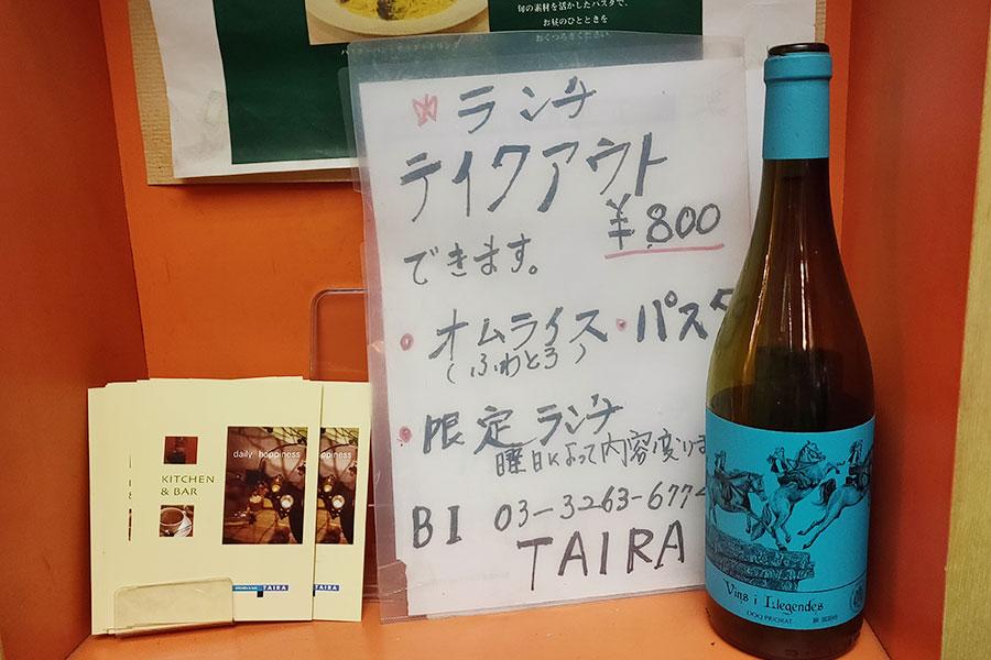「TAIRA(タイラ)」で「サーモンとチキンしめじのクリームスパゲティ(1,000円)」のランチ[麴町]