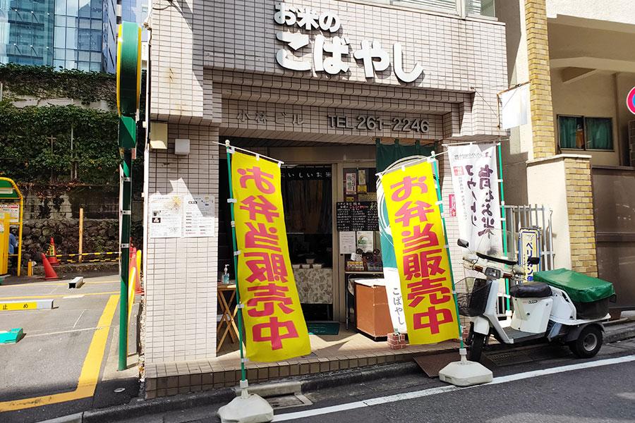 「お米のこばやし」で「海南鶏飯[ハイナンチーファン](570円)」のお弁当[麴町]