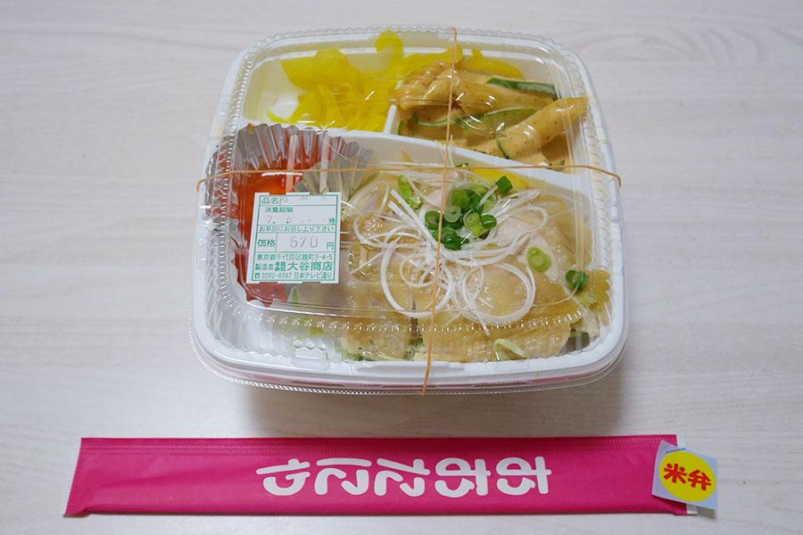 海南鶏飯[ハイナンチーファン](570円)