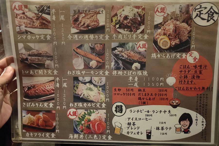「ひもの屋 半蔵門総本店」で「さばみりん定食[半身](1,000円)」のランチ