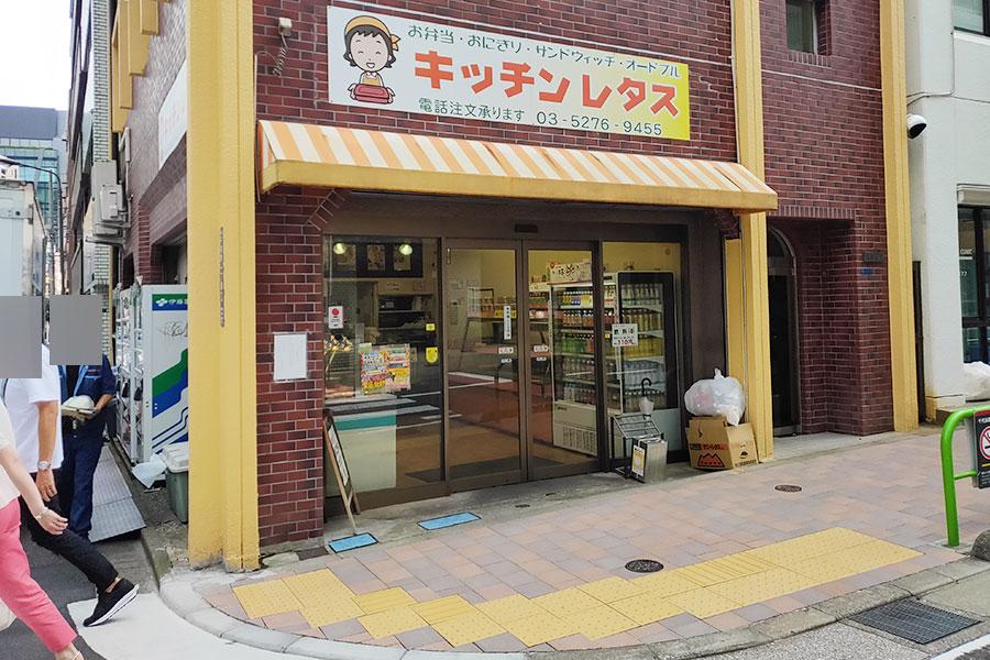 「キッチンレタス 平河町店」で「カツカレー」のお弁当[半蔵門]