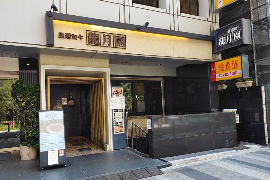 「龍月園」で「Bランチ[焼肉+小豆腐チゲ](1,000円)」[四ツ谷]