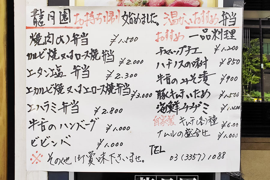 """「しんみち通り」と並行している「<a href=""""/cooktag/三栄通り"""">三栄通り</a>」沿いのビル1階。"""