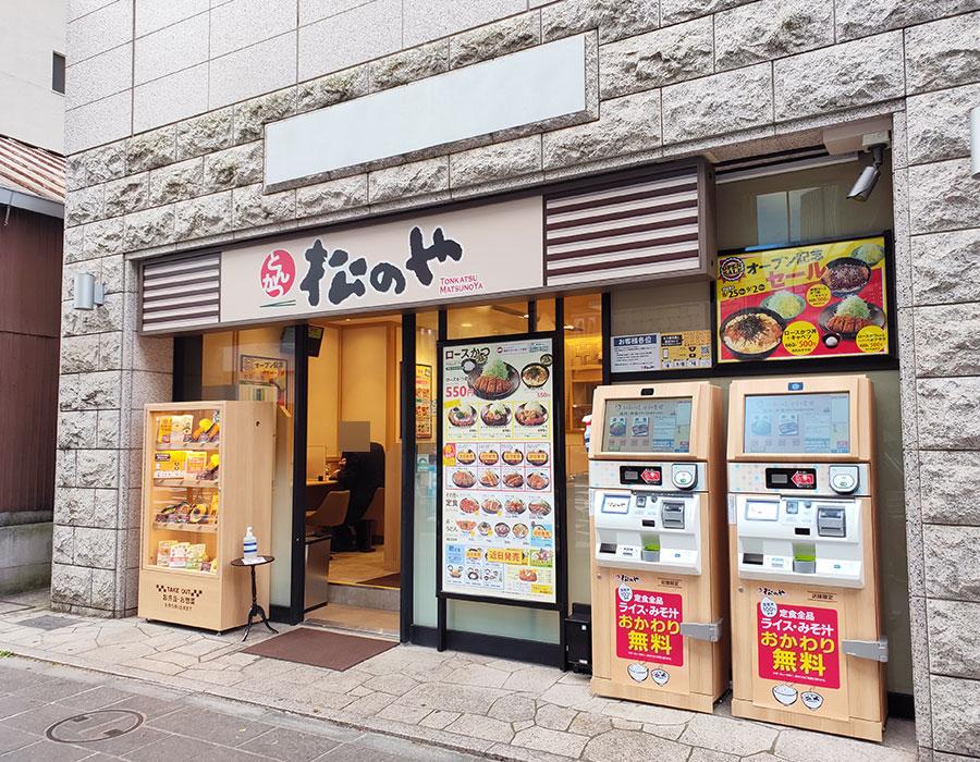 「松のや 麹町店 」で「得朝ロースかつ定食[豚汁変更](500円)」のモーニング