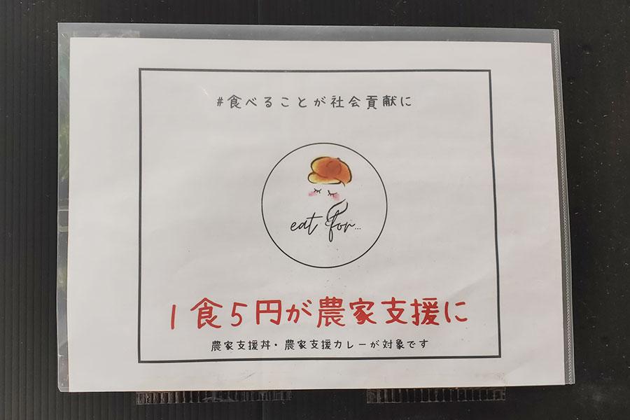 「eat for…」で「農家支援カレー(950円)」のキッチンカー[麴町]
