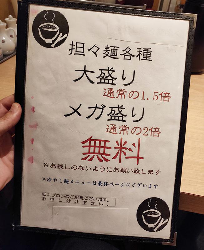 「中国料理 優優」で「白ゴマ担々麵(850円)」のランチ