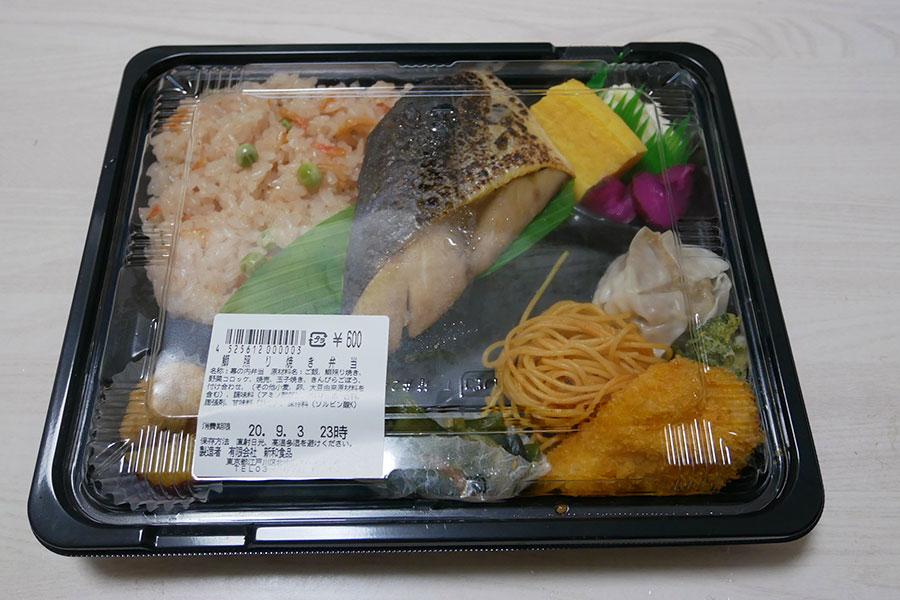 「おこわ・お弁当うさ」で「鰤照り焼き弁当(600円)」のお弁当[半蔵門]