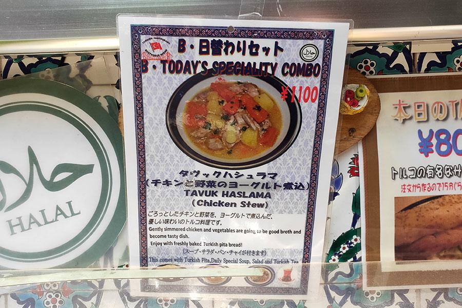 トルコ料理「ボスボラスハサン 市ヶ谷店」で「マントゥ[トルコの水餃子](1,080円)」のランチ