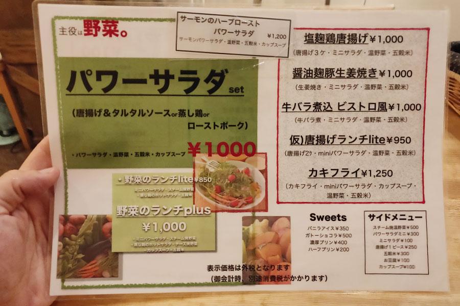 「ビストロ トク(Bistro TOKU)」で「お肉盛合わせ(1,100円)」のランチ[麹町]